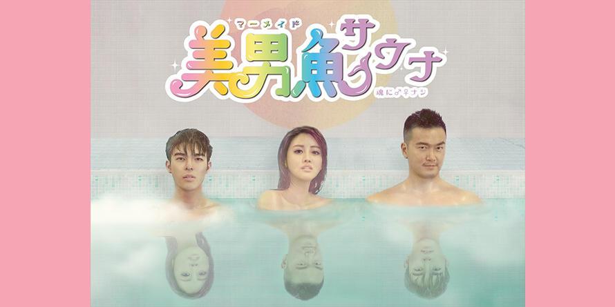 美男魚サウナ 〜魂に♂♀なし〜