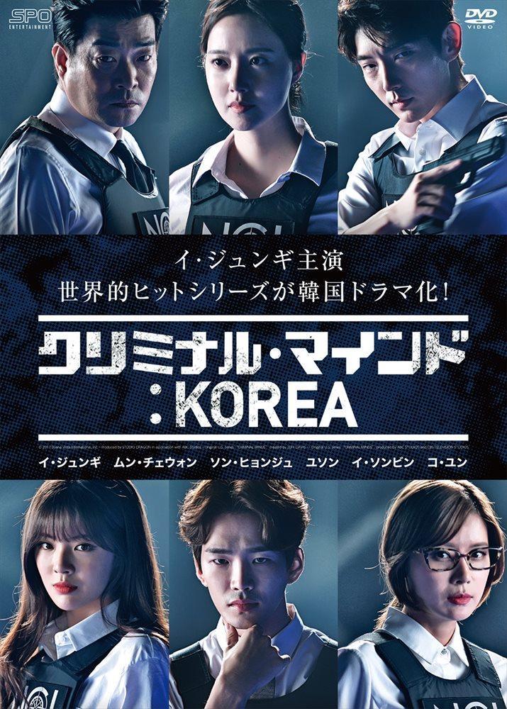 クリミナル・マインド:KOREA 【公式】