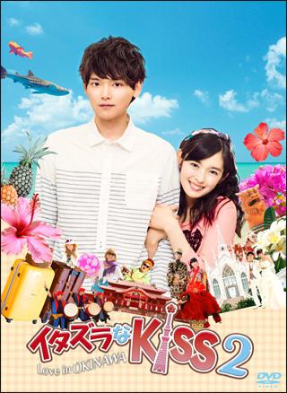 イタズラなKiss2~Love in OKINAWA
