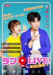 ラブon LIVE!~キミに夢中~ 【公式】