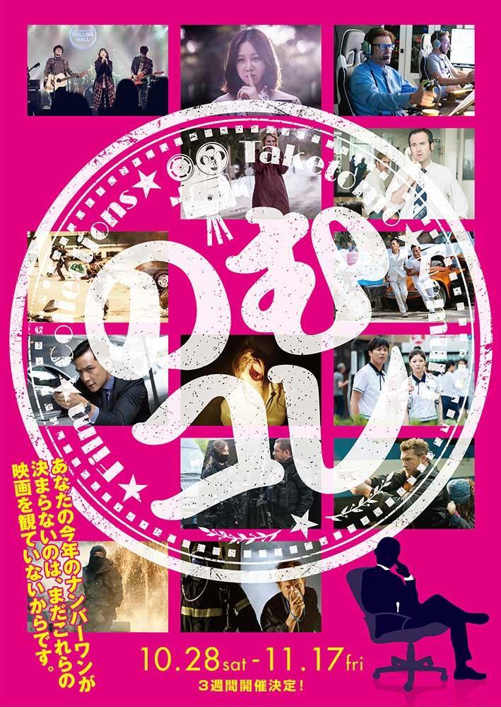 のむコレ(2017)
