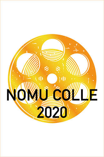 のむコレ2020