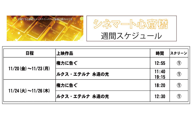 nomucolle_shinsaibashi1126.jpg