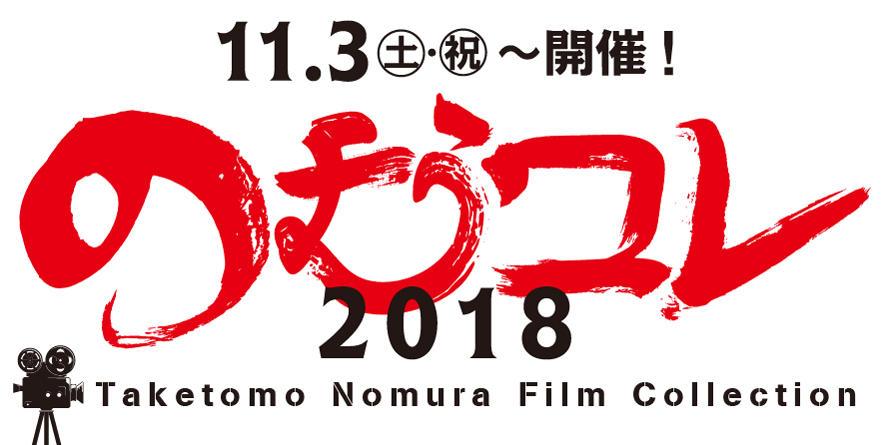 のむコレ2018 | SPOドラマ倶楽部