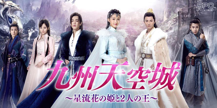 九州天空城~星流花の姫と2人の王~ 【公式】