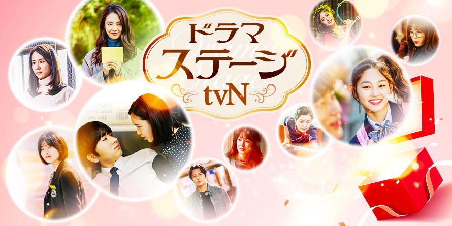ドラマステージ<tvN> 【公式】