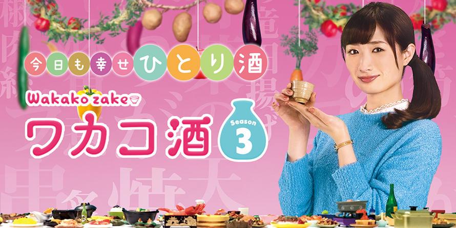 ワカコ酒 Season3
