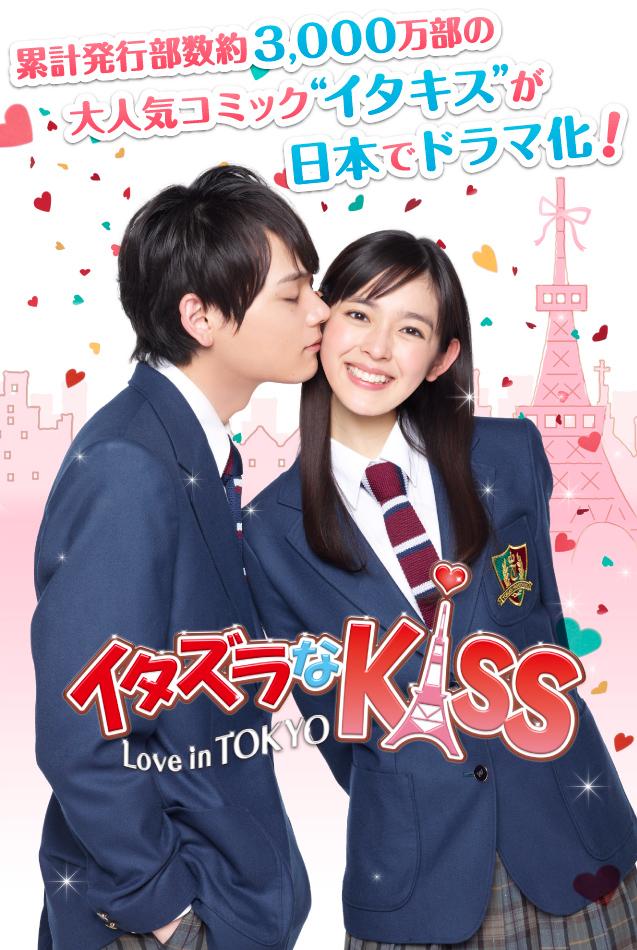 「イタズラなKiss~Love in Tokyo」の画像検索結果