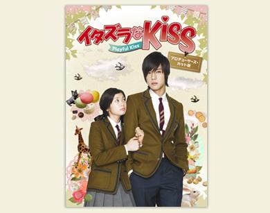イタズラ な kiss 韓国 夢 小説