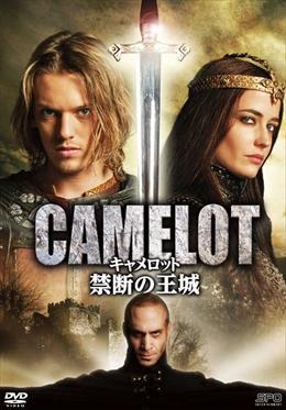 キャメロット 禁断の王城