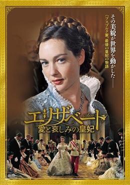 エリザベート~愛と悲しみの皇妃