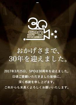 エスピーオー30周年記念サイト