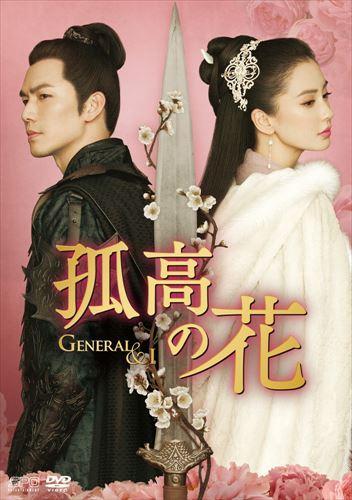 孤高の花~General&I~【公式】