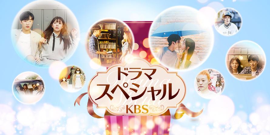 ドラマスペシャル<KBS> 【公式】