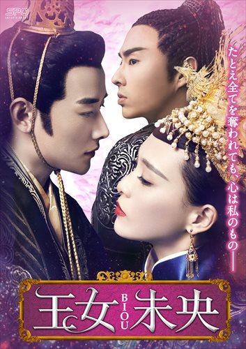 王女未央-BIOU-【公式】