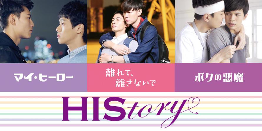 HIStoryシリーズ(映画)