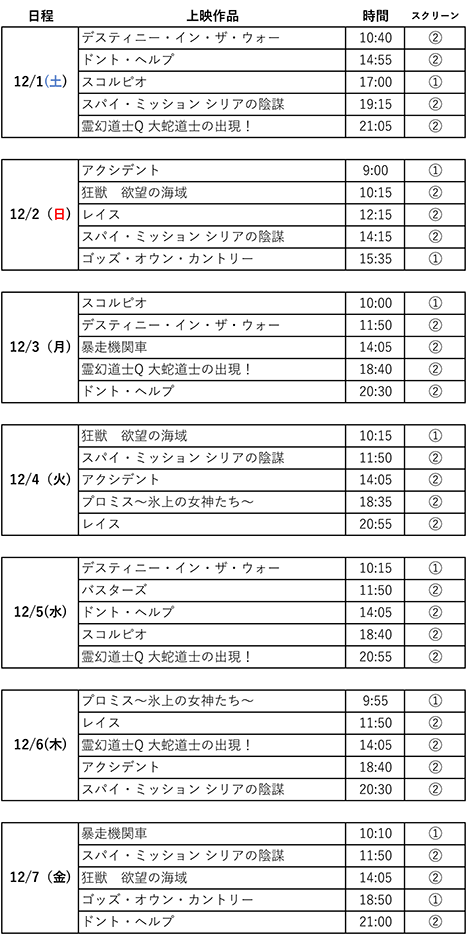 shinjyuku1201.png