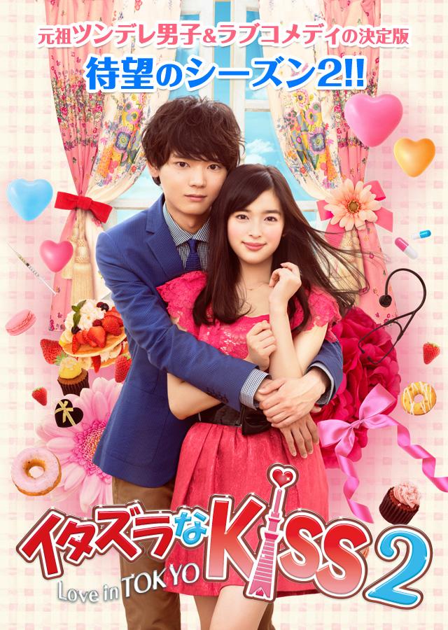 イタズラなKiss2 love in tokyo 公式サイト