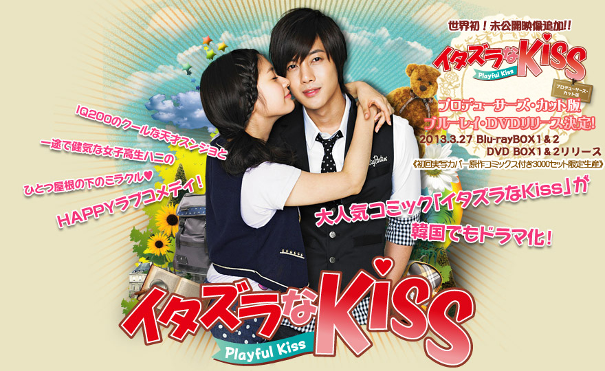 イタズラなkiss~Playful kiss
